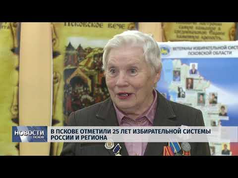 09.11.2018 # В Пскове отметили 25 лет Избирательной системы России и региона