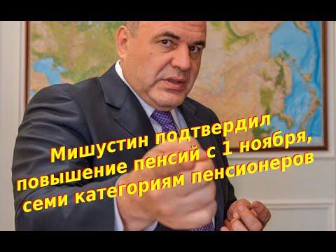 Мишустин объяснил, будет ли повышение пенсии в ноябре 2020 года в России и кому. Пенсии с 1 ноября