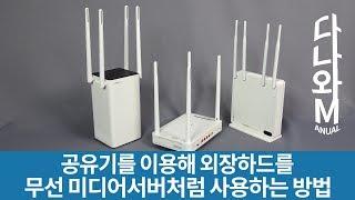 EFM ipTIME N804R 유무선공유기_동영상_이미지