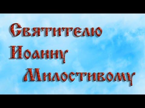 Святителю Иоанну Милостивому .