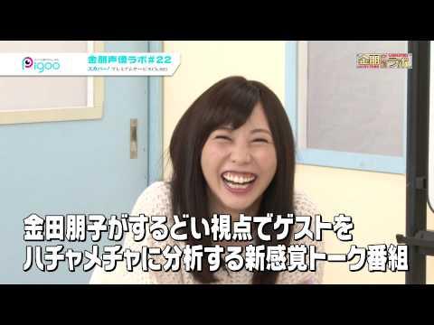 【声優動画】楠田亜衣奈が怖い話を披露wwwwww