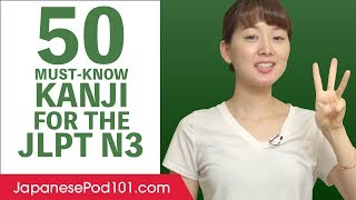 50 Intermediate Kanji You Must-Know for the JLPT N3