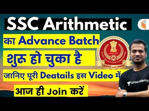 "SSC Arithmatic  Advance Maths Batch Has Started | USE CODE ""NAMAN10"""