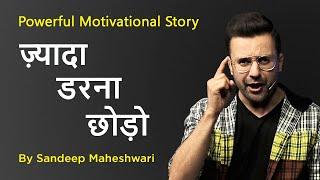 Be Fearless - Sandeep Maheshwari | Powerful Motivational Story