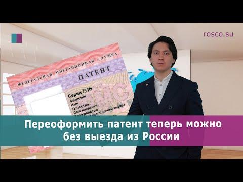 Переоформить патент теперь можно без выезда из России