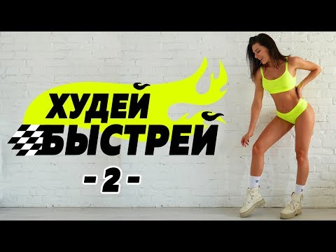 #ХудейБыстрей -2- БЫСТРО ПОХУДЕТЬ за 3 НЕДЕЛИ! Фитнес Дома.