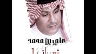 اغاني حصرية Ali Bin Mohammed...Men El Ghira | علي بن محمد...من الغيرة تحميل MP3