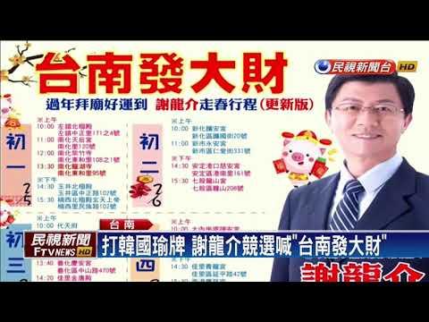拚選戰 郭國文徒步發紅包 謝龍介喊「發大財」-民視新聞
