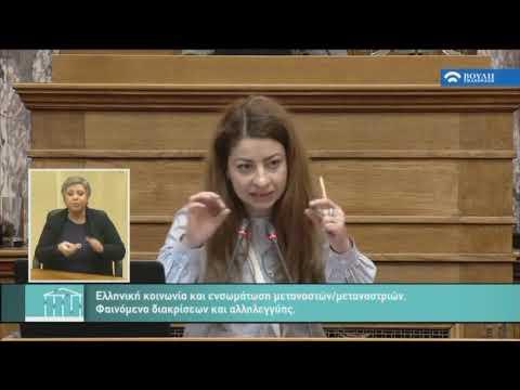 Ένταξη και Ενσωμάτωση των Μεταναστών στην Ελλάδα (Δ! Mέρος) (15/03/2019)
