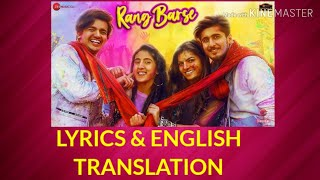 Rang Barse Lyrics translation Mamta Sharma   - YouTube