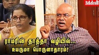 கீழடிக்கு அல்வா - வருகிறது சரஸ்வதி நதி..? Jayaranjan (Economist) | Nirmala Sitharaman | Budget 2020