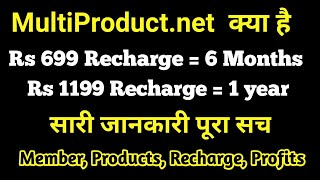 MultiProduct.net - 699 recharge 6 months - 1199 rs recharge 1 year - multiProduct plans