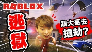 【Roblox:JAILBREAK】Police was imprisoned...ended up breaking jail and robbing the bank with bros!?!