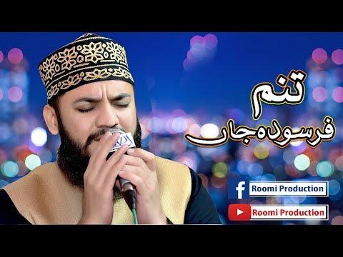 Download Mahmood Ul Hassan Ashrafi - Tanam Farsooda - Farsi Naat 2019 HD Mp4 3GP Video and MP3