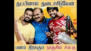 துப்பினா துடைச்சுப்பேன் | 20 mins of laughter with Mr. Nanjil Sampath