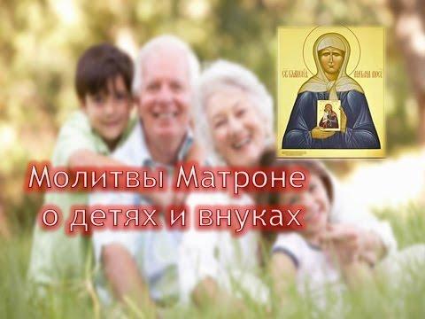 Молитвы Матроне о детях и внуках