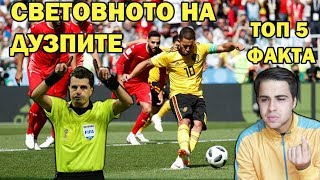 СВЕТОВНОТО НА ДУЗПИТЕ. ТОП 5 ФАКТА ЗА ТЯХ / THE PENALTIES WORLD CUP. TOP 5 FACTS ABOUT THEM