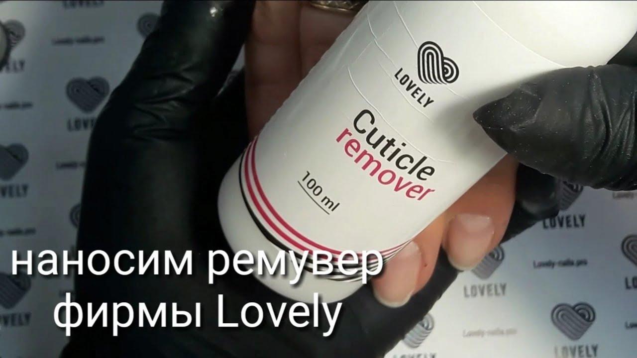 Ремувер для кутикулы Lovely, 100 ml