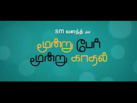 Moondru Per Moondru Kadal Official Teaser