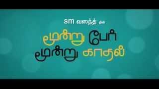 Moondru Per Moondru Kadal - Teaser