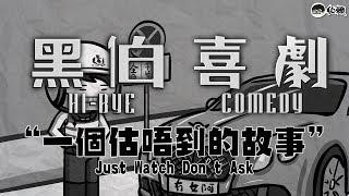 """【伯賴】黑伯喜劇 EP.20 """"一個估唔到的故事"""""""
