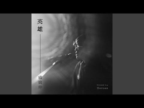盧廣仲-英雄
