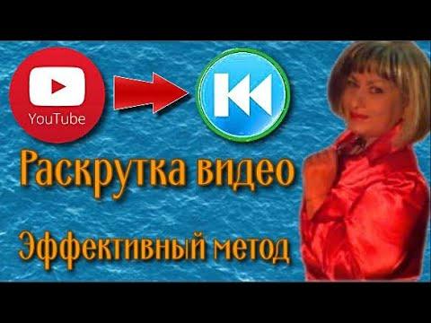 Как раскрутить канал на youtube? Актуальный способ продвижения!