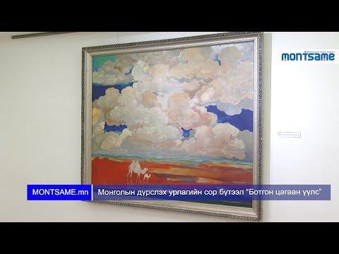"""Монголын дүрслэх урлагийн сор бүтээл """"Ботгон цагаан үүлс"""""""