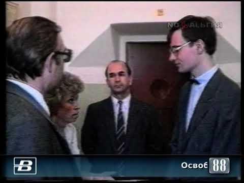 Матиас Руст. Освобождение по амнистии немецкого пилота-любителя 3.08.1988