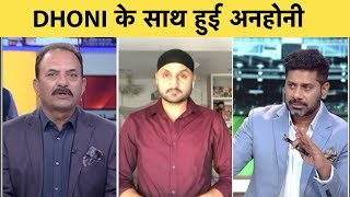 """Mahendra Singh Dhoni is unlikely to play for India again even if he has a fabulous IPL season for Chennai Super Kings, feels Harbhajan Singh, reacting to the news of former skipper being dropped from BCCI's list of centrally contracted players.  Dhoni was in the category A during last season but has been on a self-imposed sabbatical since India's World Cup semi-final loss against New Zealand in July last year.  """"I don't think he (Dhoni) is going to play for India again as he had decided that he will play (only) till the (2019) World Cup. He must be preparing for the IPL"""".   कृपया इस लिंक पर क्लिक करें और TAK ऐप डाउनलोड करें https://bit.ly/33A6Scr  For Advertising queries, please give us a missed call on +917827000333 Or mail us at mobiletak@aajtak.com  If you want to buy any product related to sports, you can visit our storefront on Amazon.in  Click on the link given below to visit Sports Tak's store front.  https://www.amazon.in/shop/sportstak ---------- About Sports Tak:   स्पोर्ट्स तक (Sports Tak) खेल की दुनिया की हर छोटी-बड़ी खबर आपके लिए लाता है। स्पोर्ट्स You Tube पर आपको मिलेगी हर ब्रेकिंग न्यूज, विश्लेशण और बड़े-बड़े खिलाड़ियों के Exclusive इंटरव्यू। साथ ही सुनील गावस्कर, हरभजन सिंह, मोहम्मद अजहरूद्दीन, मदनलाल, आकाश चोपड़ा और निखिल चोपड़ा जैसे क्रिकेट दिग्गज आपके लिए खेल पर चर्चा करेंगे और आपके सवालों के जवाब भी देंगे। खेल जगत की हर खबर से रूबरू होने के लिए सब्सक्राइब/Subscribe कीजिए स्पोर्ट्स तक (Sports Tak)।    You can follow स्पोर्ट्स तक (Sports Tak) on:   Sports Tak Youtube: https://www.youtube.com/sportstak Sports Tak Facebook: https://www.facebook.com/sportstak/ Sports Tak Twitter: https://twitter.com/sports_tak SportsTak Instagram: https://www.instagram.com/sportstakofficial/   Sports Tak, as the name suggests, is all about sports. You can find all the latest sports news from around the world here. Not just that, we bring to you exclusive interviews, live chats with players - past and present - and also the top journalists from sports journalism. It i"""
