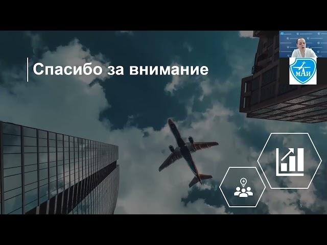 Управление качеством в авиастроении