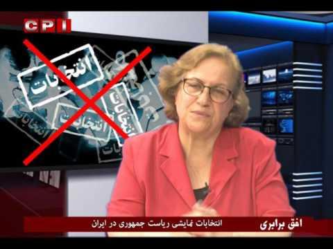 «انتخابات ایران» و مصاحبه صدیقه محمدی با فریبا امیرخیزی در برنامه افق برابری – ۲۸ اردیبهشت ۹۶