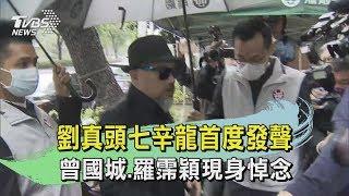 20200328劉真頭七辛龍首度發聲 曾國城、羅霈穎現身悼念