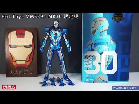 HOT TOYS MMS391 鋼鐵人3 Mark XXX 藍鋼 限定版 開箱