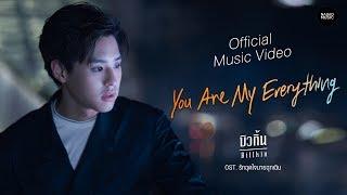You are my everything OST.รักฉุดใจนายฉุกเฉิน - บิวกิ้น [Official MV]   Nadao Music
