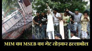 MIM का MSEB का गेट तोड़कर हल्लाबोल