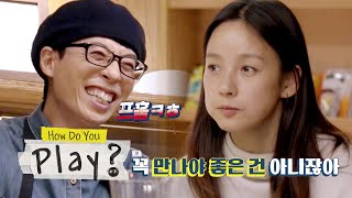 Hyo Lee Watch all of Jae Seok's Show [How Do You Play? Ep 29]