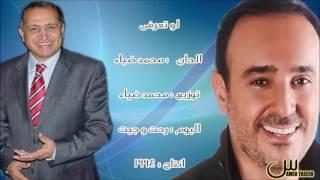 تحميل اغاني مجانا من اشعار عماد حسن / لو تعرفى ... غناء النجم صابر الرباعى
