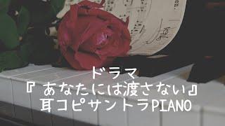 mqdefault - ピアノ『あなたには渡さない』より