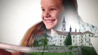 Королевская атмосфера в местах Карла IV: Южная Чехия