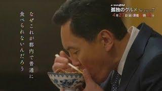 ドラマ24孤独のグルメSeason7#4