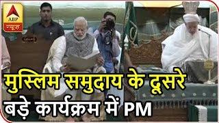 Indore: PM Modi Meets Representatives of Dawoodi Bohra Community | ABP News