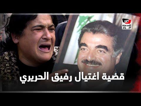 بعد 15 عاما.. العدل الدولية تحدد المتهمين في اغتيال الحريري