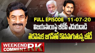 Weekend Comment By RK On Latest Politics | 11-06-2020 | Full Episode | ABN Telugu