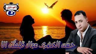 تحميل و مشاهدة حسن الخضرى موال ظلمتك انا MP3