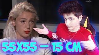55x55 – 15 СМ (feat. Настя Ивлеева) Реакция   55x55   Реакция на 55x55 – 15 СМ