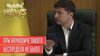 Беспредел президента Зеленского   Новый ЧистоNews от 11.07.2019