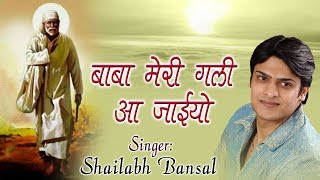 Baba Meri Gali Aajaiyo !! Shirdi Sai Baba Bhajan !! Shailabh Bansal