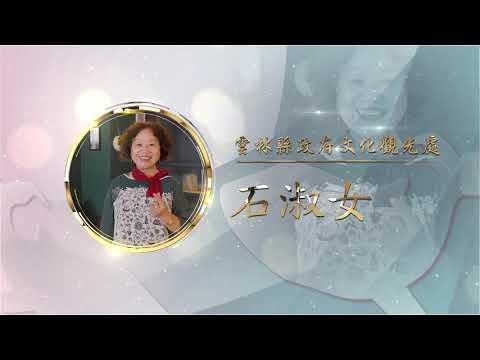 銀質獎石淑女-第27屆全國績優文化志工