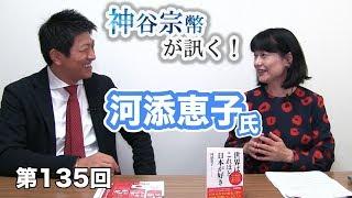 第135回 河添恵子氏:日本人より日本に詳しい!? No.1親日国ポーランド